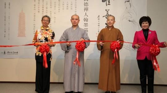 香港佛光緣美術館萬德禪人翰墨巡展 永富法師祝福