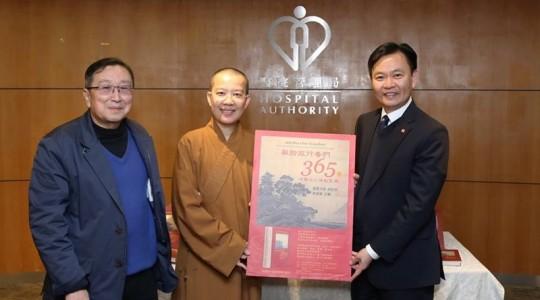 香港醫管局、木的地酒店 以《365》點亮旅人心燈