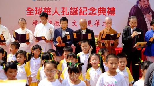 2014.9.28  全球華人孔誕典禮