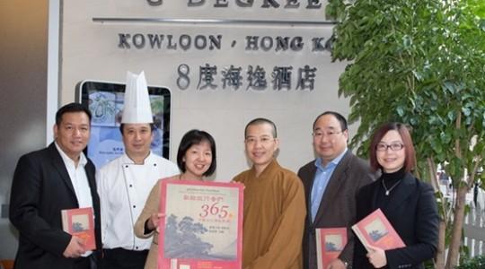 《送給旅行者們的365日》香港8度海逸酒店及華登酒店接受贈書