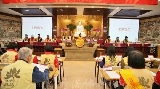 國際佛光會香港協會會員代表大會2014