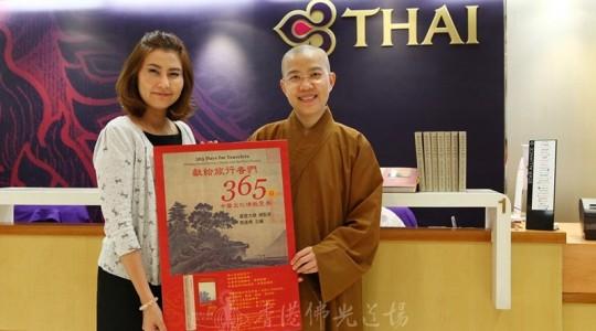 為人生的旅程注入生命的光華 香港佛光道場贈書《獻給旅行者們365日》