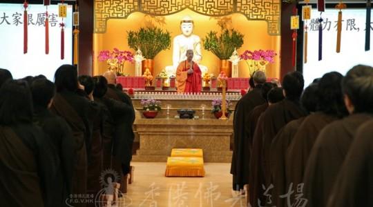 2015.1.4 與彌陀相會於香港佛光道場 ~~第四天(二)~~