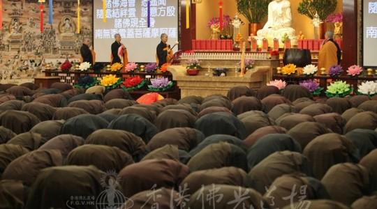 2015.1.6 與彌陀相會於香港佛光道場~第六天~~