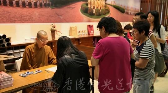 香港佛光道場孝道月報恩法會首日登記