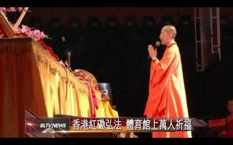 香港紅磡弘法 體育館上萬人祈福