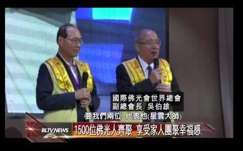 國際佛光會世界總會理事會議 香港盛大登場
