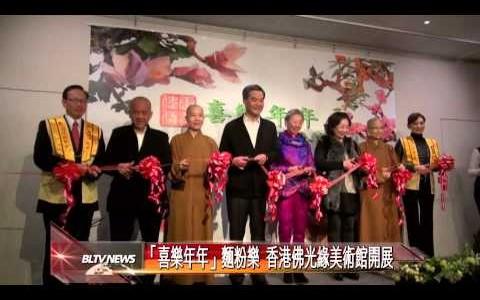 「喜樂年年」麵粉樂 香港佛光緣美術館開展