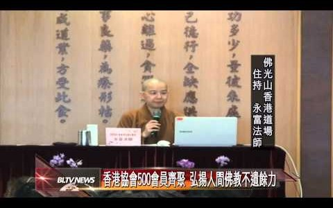 香港協會500會員齊聚 弘揚人間佛教不遺餘力