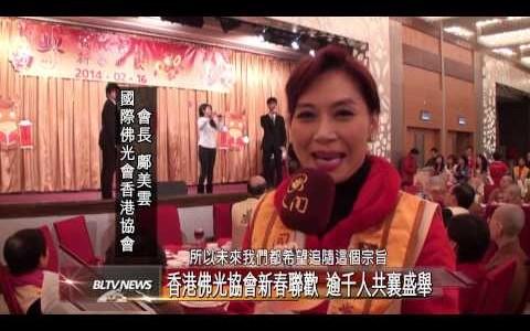 香港佛光協會新春聯歡 逾千人共襄盛舉
