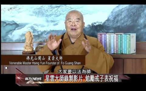 香港紅館三皈五戒 三千戒子皈依