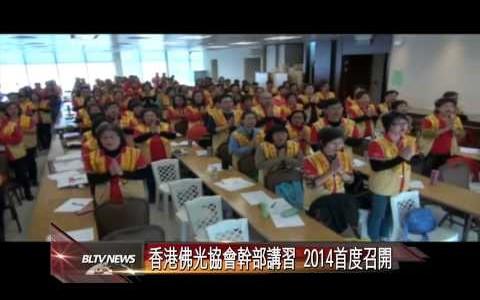 香港佛光協會幹部講習 2014首度召開