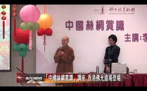 「中國絲綢賞識」講座 香港佛光道場登場
