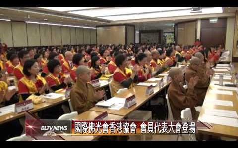 國際佛光會香港協會 會員代表大會登場
