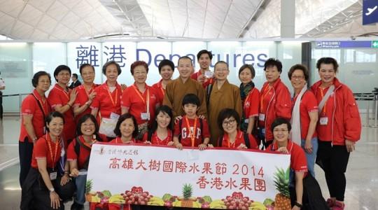 高雄國際水果節香港貴賓水果團幸福滿滿