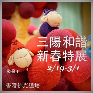2月18日-3月1日 新春特展
