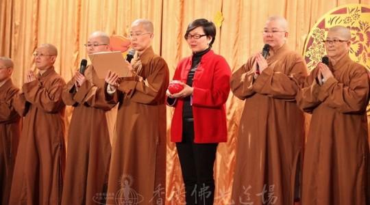 國際佛光會香港協會──2014駿程萬里新春聯歡晚會