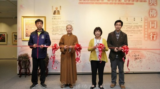 「與佛同行, 生命微觀意象藝術」畫展 於香港佛光緣美術館舉行
