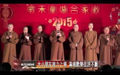 香港佛光人歲末圍爐 3千賓客闔家同歡