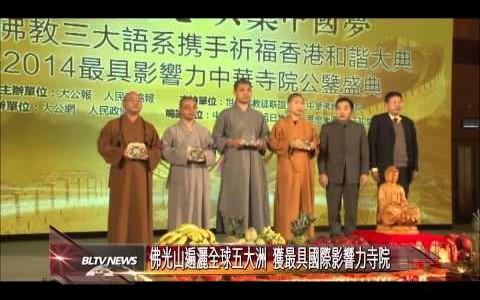 佛光山遍灑全球五大洲 獲最具國際影響力寺院