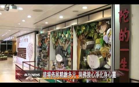 香港佛光道場賀新春 羊造型盡出萌翻天