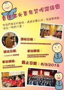 2015 香港佛光青年梵唄讚頌團招生通啟