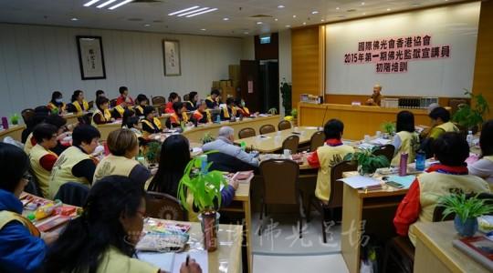 用生命影響生命 香港佛光協會監獄宣講員初階培訓