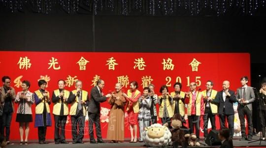 三陽和諧慶聯歡 千眾匯聚喜洋洋 國際佛光會香港協會新春聯歡2015