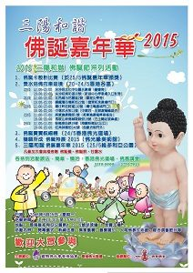 2015 三陽和諧 佛誕節系列活動