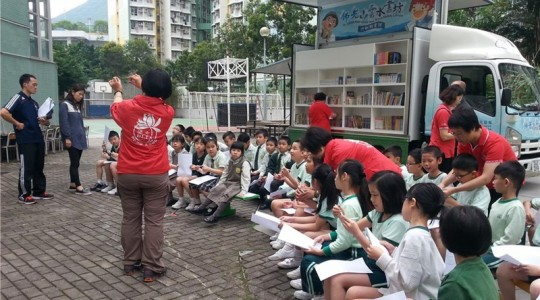 423世界閱讀日 雲水書坊香港教聯會黃楚標學校