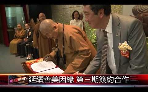 20150402 台港大學交流會議 校長代表齊聚佛館