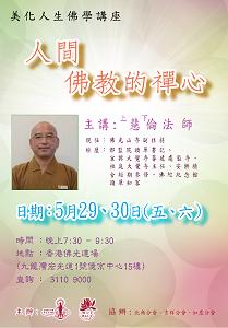 美化人生佛學講座 - 人間佛教的禪心【5月29及30日】