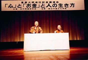 大師於一九九一年應邀至日本朝日新聞館講「人心、命運、金錢」,由慈惠法師擔任日文翻譯。 圖/佛光山提供