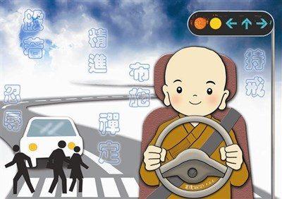 星雲說喻 -- 權充駕駛|人間福報