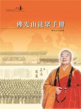 佛光山徒眾手冊》於2006年六月出版,內容分為四大單元:宗門清規、宗史、宗風、開山大師語錄等。 圖/佛光山提供