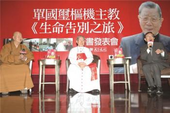 星雲大師出席單國璽樞機主教《生命告別之旅》新書發表會。 圖/佛光山寺提供