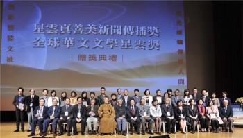 「第5屆星雲真善美新聞傳播獎」及「第3屆全球華文文學星雲獎」聯合贈獎典禮得獎者與星雲大師合影。 圖/人間通訊社提供