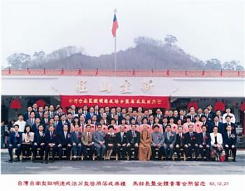 一九九四年十二月二十七日法務部長馬英九與大師參加「台南監獄明德戒治分監」落成啟用典禮。圖/佛光山提供