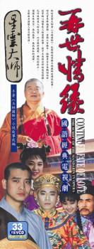 由《玉琳國師》改編而成的電視連續劇『再世情緣』 圖/佛光山提供