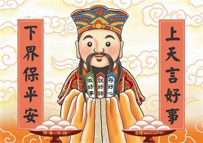 中國民間有個習俗,每到冬至過後都會「送灶」,也就是把灶神送上天去。通常在灶神像的邊上都貼有一副對聯,寫著:「上天言好事,下界保平安。」所以,又有送灶神要用糯米湯圓作為供品的說法,因為湯圓有黏性,意謂著能把嘴黏住,請灶神上天時不要隨便亂說話,守口如瓶,儘量報告人間的好事。圖/道璞