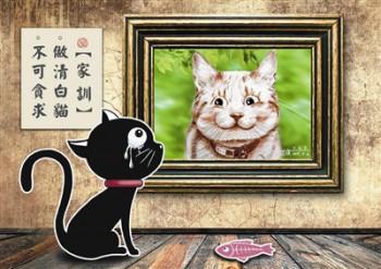 有一隻貓子偷吃鄰家的飯菜。第一次,牠覺得心裡不安,滿懷罪惡感,對著母親的遺像懺悔,說:「媽媽,您從小教我要做一隻清清白白的貓,不可以貪求人類的東西,我真該死,竟然做了這壞事。」牠嗚嗚地哭著,心中不斷告訴自己,不可以再當小偷了。圖/道璞