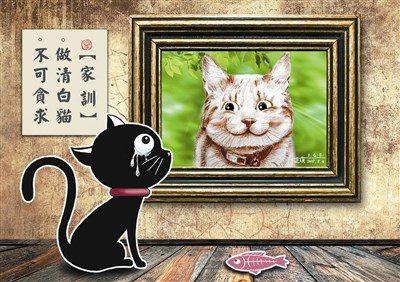 星雲說喻 -- 偷吃的貓|人間福報
