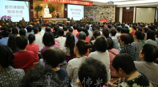 香港佛光道場都市佛學院開學典禮 -- <愉快學習,體證人間凈土>