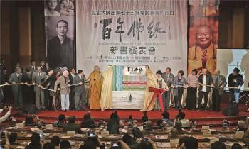 《百年佛緣》新書發表會。2013.4.2 圖/佛光山寺提供
