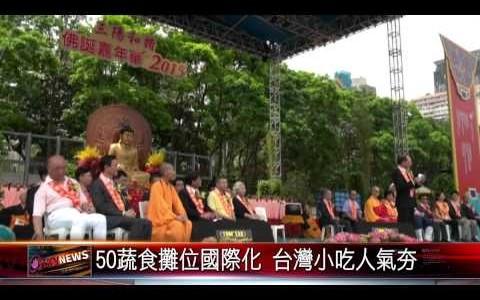 香港「浴佛嘉年華 」 逾十萬人同霑法喜