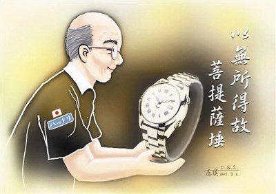 星雲說喻 -- 日本買手錶 |人間福報