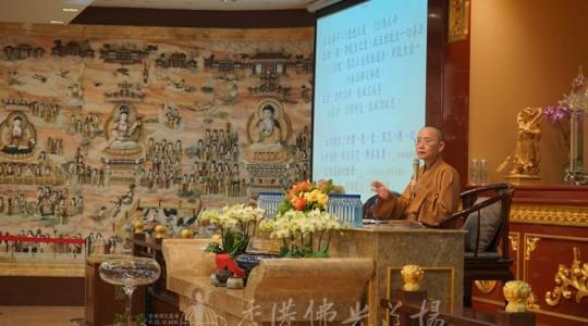 菩薩行證  從心出發 永餘法師香港佛學講座