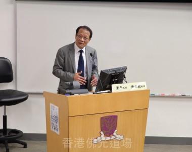 淅江大學佛教文化研究中心董平教授主講有關人間佛教的價值取向