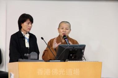 永有法師講說實踐人間佛教之生命轉化實例,旁邊是南華大學的李憶容博士