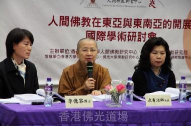 永有法師發言,左旁是南華大學的李憶容博士,右旁是國立屏東大學黃惠清教授